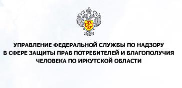 Photo of Открыта горячая линия Роспотребнадзора в Иркутской области