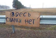 Photo of Мусор в Нижнеудинске: все правда о тарифах, свалках и новом полигоне