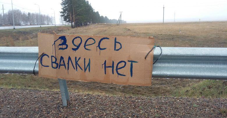 Свалка Нижнеудинск