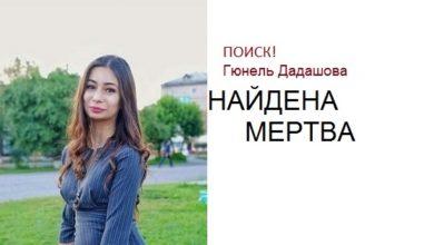 Photo of Должник, не желая отдавать долг, убил одноклассницу. Пропавшая 17-летняя девушка найдена убитой!