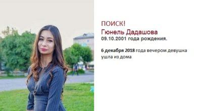 Photo of 17-летняя жительница Нижнеудинска пропала без вести