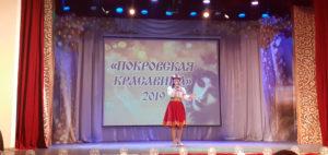 Покровская красавица 2019 Нижнеудинск