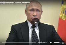 Photo of Обращение Владимира Путина от 11 мая 2020 года